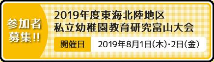 2019年度東海北陸地区私立幼稚園教育研究富山大会